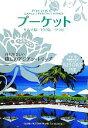 【中古】 プーケット・サムイ島・ピピ島・クラビ 地球の歩き方...