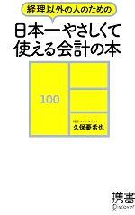 中古 日本一やさしくて使える会計の本経理以外の人のためのディスカヴァー携書052/久保憂希也 著  中古 afb