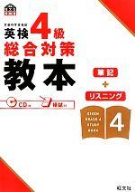 【中古】 英検4級総合対策教本  /旺文社【編】 【中古】afb