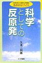 【中古】 科学としての反原発 市民科学ブックス7/久米三四郎【著】 【中古】afb