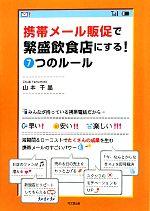 【中古】 携帯メール販促で繁盛店にする!7つのルール DO BOOKS/山本千晶【著】 【中古】afb