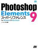 【中古】 Photoshop Elements9スーパーリファレンス for Windows & Macintosh /ソーテック社【編著】 【中古】afb