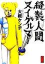 【中古】 縫製人間ヌイグルマー 角川文庫/大槻ケンヂ【著】 【中古】afb