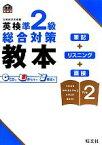 【中古】 英検準2級総合対策教本 /旺文社【編】 【中古】afb