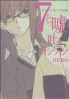 【中古】 HERO個人作品集 7と嘘吐きオンライン(1) ガンガンC ONLINE/HERO(著者) 【中古】afb