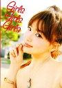 【中古】 Girls Girls Girls /平子理沙【著】 【中古】afb