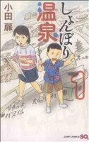 【中古】 しょんぼり温泉(1) ジャンプC/小田扉(著者) 【中古】afb
