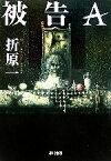 【中古】 被告A ハヤカワ文庫JA/折原一【著】 【中古】afb