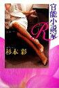 ブックオフオンライン楽天市場店で買える「【中古】 官能小説家R /杉本彩【著】 【中古】afb」の画像です。価格は110円になります。
