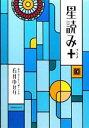 【中古】 星読み+ /石井ゆかり【著】 【中古】afb