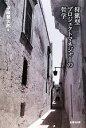 【中古】 狩猟型プロジェクトマネジャーの哲学 /伊藤健太郎【著】 【中古】afb