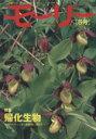 ブックオフオンライン楽天市場店で買える「【中古】 モーリー 5号 帰化植物 /北海道新聞野生生物基金(著者 【中古】afb」の画像です。価格は248円になります。