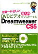 【中古】 世界一やさしい超入門DVDビデオでマスターするDreamweaver CS5 for Windows & Macintosh /ウォンツ【著】 【中古】afb
