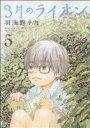【中古】 3月のライオン(5) ジェッツC/羽海野チカ(著者) 【中古】afb