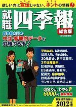【中古】afb就職四季報2012年版/東洋経済新報社【編】