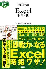 【中古】 仕事にすぐ効く!Excel自由自在 /アスキードットPC編集部【編】 【中古】afb