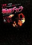 【中古】 極嬢ヂカラOFFICIAL BOOK LOVE & SEX GIRL'S TALK /TV LIFE編集部【編】 【中古】afb
