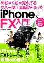 【中古】 めちゃくちゃ売れてるマネー誌ZAiが作ったiPhoneでFX入門! /ダイヤモンド・ザイ編