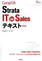 【中古】 CompTIA Strata IT for Salesテキスト /IPイノベーションズ【著】 【中古】afb
