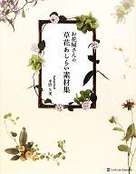 【中古】 お花屋さんの草花あしらい素材集 /水野久美【著】 【中古】afb