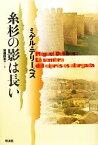 【中古】 糸杉の影は長い /ミゲルデリーベス【著】,岩根圀和【訳】 【中古】afb