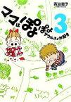 【中古】 ママはぽよぽよザウルスがお好き コミックエッセイ(3) /青沼貴子【著】 【中古】afb
