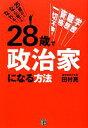 【中古】 28歳で政治家になる方法 /田村亮【著】 【中古】afb