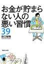 【中古】 お金が貯まらない人の悪い習慣39 /田口智隆【著】 【中古】afb