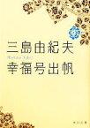 【中古】 幸福号出帆 角川文庫/三島由紀夫【著】 【中古】afb