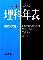 【中古】 理科年表(平成23年) /国立天文台【編】 【中古】afb