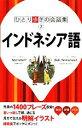【中古】 インドネシア語 ひとり歩きの会話集7/語学・会話(その他) 【中古】afb