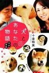【中古】 犬とあなたの物語 犬の名前 集英社文庫/十倉和美【著】 【中古】afb