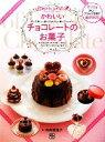 【中古】 かわいいチョコレートのお菓子 初めての手作り かん...