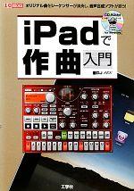 【中古】 iPadで作曲入門 オリジナル曲をシーケンサーが演奏し、音声合成ソフトが歌う! I・O BOOKS/DJ SEN【著】 【中古】afb