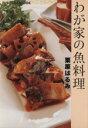 【中古】 わが家の魚料理 FUSOSHA MOOK/栗原はるみ(著者) 【中古】afb