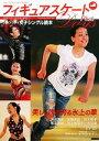 【中古】 フィギュアスケートDays Plus 女子シングル読本(2010‐2011) /旅行・レジ ...