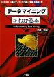 【中古】 データマイニングがわかる本 I・O BOOKS/赤間世紀【著】,第二IO編集部【編】 【中古】afb