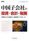 【中古】 中国子会社の投資・会計・税務 /あずさ監査法人中国事業室,KPMG【編】 【中古】afb