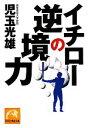 【中古】 イチローの逆境力 祥伝社黄金文庫/児玉光雄【著】