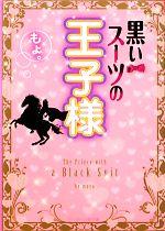 【中古】 黒いスーツの王子様 ケータイ小説文庫野いちご/もょ。【著】 【中古】afb