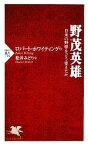 【中古】 野茂英雄 日米の野球をどう変えたか PHP新書/ロバートホワイティング【著】,松井みどり【訳】 【中古】afb