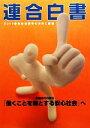 ブックオフオンライン楽天市場店で買える「【中古】 連合白書(2011 春季生活闘争の方針と課題 /日本労働組合総連合会【編】 【中古】afb」の画像です。価格は98円になります。