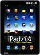 【中古】 iPadバカ タブレットにとり憑かれた男の究極の活用術 /美崎栄一郎【著】 【中古】afb
