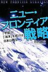 【中古】 ニュー・フロンティア戦略 「宇宙」と「海洋」を拓けば日本は甦る /杉山徹宗【著】 【中古】afb