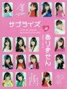 【中古】 サプライズはありません スペシャルBOX(TeamA) /AKB48,AKB48 【中古】...