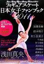 【中古】 フィギュアスケート日本女子ファンブック(2011) /旅行・レジャー・スポーツ(その他)  ...