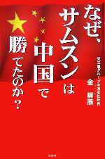 【中古】 なぜ、サムスンは中国で勝てたのか? /金柳辰【著】 【中古】afb