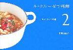 【中古】 ル・クルーゼで料理(2) ゆっくりつくる編 天然生活ブックス/平野由希子【著】 【中古】afb