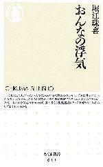 【中古】 おんなの浮気 ちくま新書/堀江珠喜【著】 【中古】afb