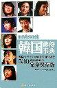 ブックオフオンライン楽天市場店で買える「【中古】 movieweek 韓国俳優事典 /韓国「movieweek」編集部【編著】 【中古】afb」の画像です。価格は98円になります。
